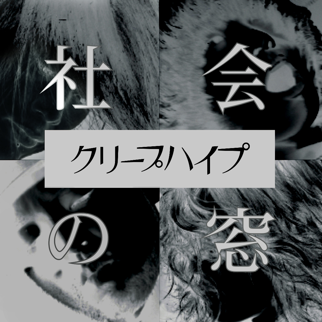 2nd SINGLE<br>「社会の窓」