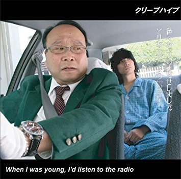 When I was young, I'd listen to the radio ※廃盤